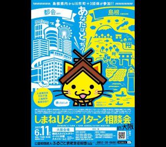 【しまねUIターン相談会in大阪 開催についてのお知らせ】