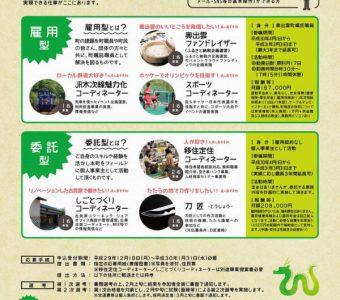 奥出雲町地域おこし協力隊説明会・UIターン相談会in大阪