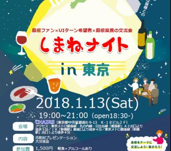 【お知らせ】しまねナイトin東京 1月13日(土)開催