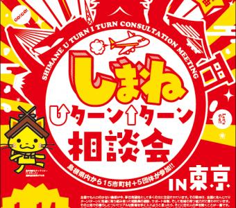 【お知らせ】しまねUターンIターン相談会in東京 1月14日(日)