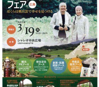 観光×物産×移住フェア㏌広島 ~ぼくらは奥出雲で幸せを見つける~