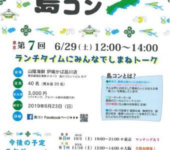 東京で島根の出会いあります!