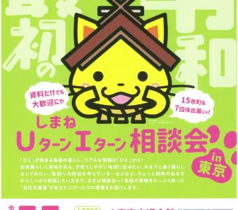 しまねUIターン相談会㏌東京を開催します!