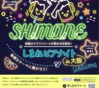 \しまねビアナイトin大阪を開催します!!/
