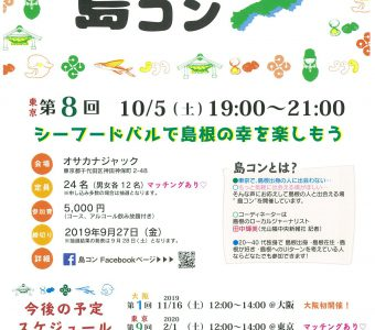\ 東京で島根の出会いあります 島コン開催!!/
