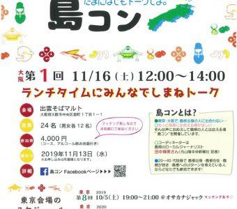 \大阪で島根の出会いあります!島コン/