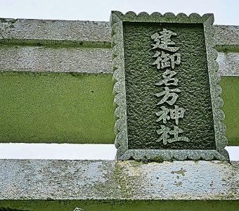 奥出雲町に残る、歴史ある神社へ。