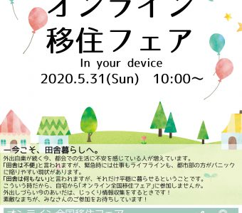 \5月31日(日)/オンライン全国移住フェア開催のお知らせ