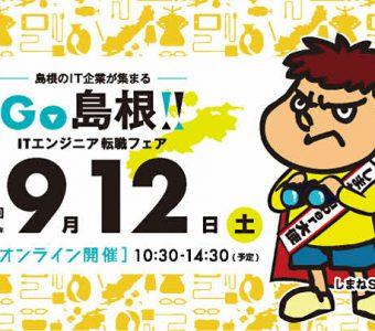 \GO島根!ITエンジニア転職フェアをオンラインで開催/