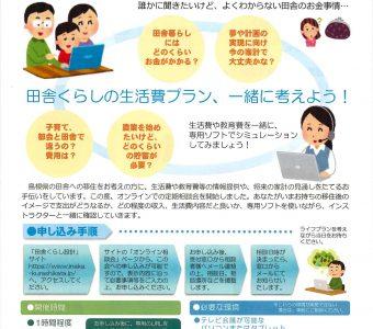 島根の生活費シュミレーションサイトのご案内について