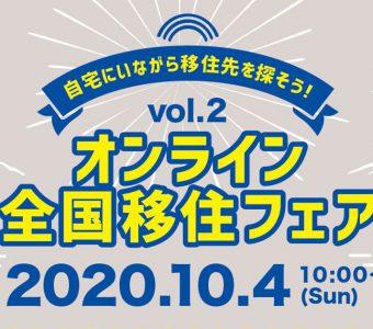 【10月4日(日)】オンライン全国移住フェアに参加します!