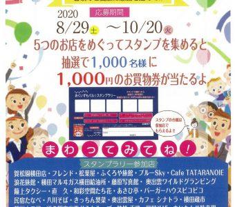 \おくいずもバル☆スタンプラリーに参加しよう!/