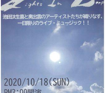 TAIKI×OKUIZUMO 池田汰生喜と奥出雲のアーティストが織りなす一日限りのライブ・ミュージック!