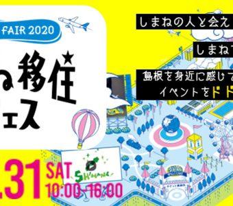 【10月31日(土)】しまね移住フェス開催について