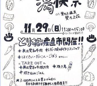 11月29日(日)斐乃上荘「湯快祭」開催
