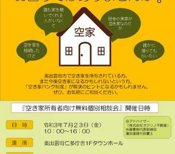 空き家所有者向け無料個別相談会の開催について