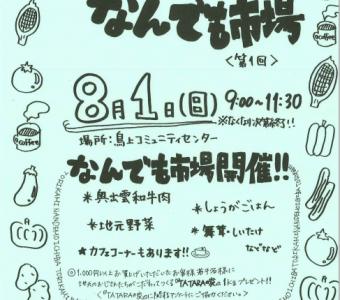 とりかみなんでも市場 8/1(日)開催のお知らせ
