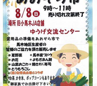 \夏の「あおぞら市(8/8(日))」開催/