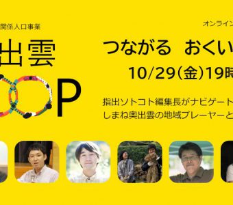 奥出雲LOOP:オンラインイベント『つながるおくいずも』開催決定!!